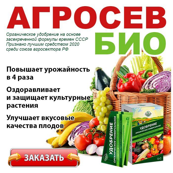 Удобрение Агросев био купить по доступной цене.