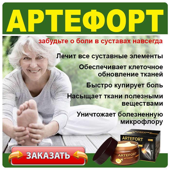 Мазь Артефорт купить по доступной цене.
