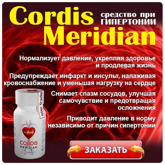 Средство Cordis Meridian купить по доступной цене.