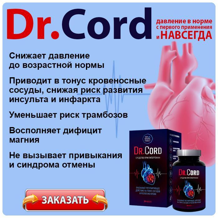 Лекарство Dr.Cord купить по доступной цене.