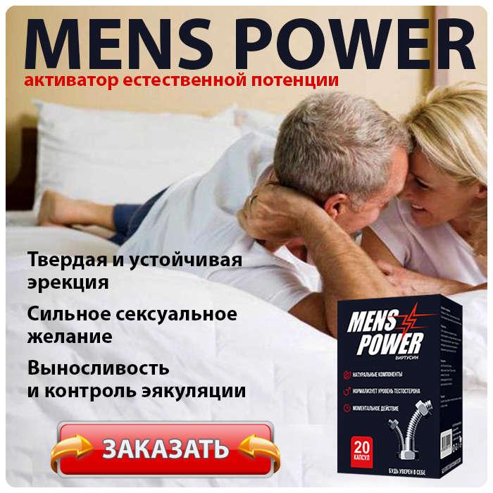 Препарат Mens Power купить по доступной цене.