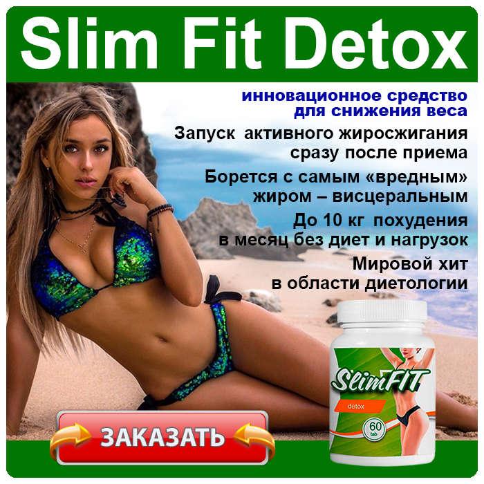 Препарат Slim Fit Detox купить по доступной цене.