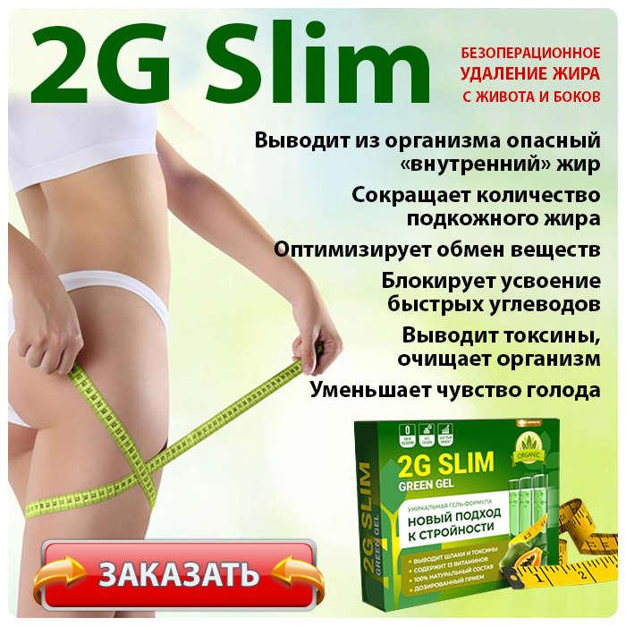 Гель 2G Slim купить по доступной цене.