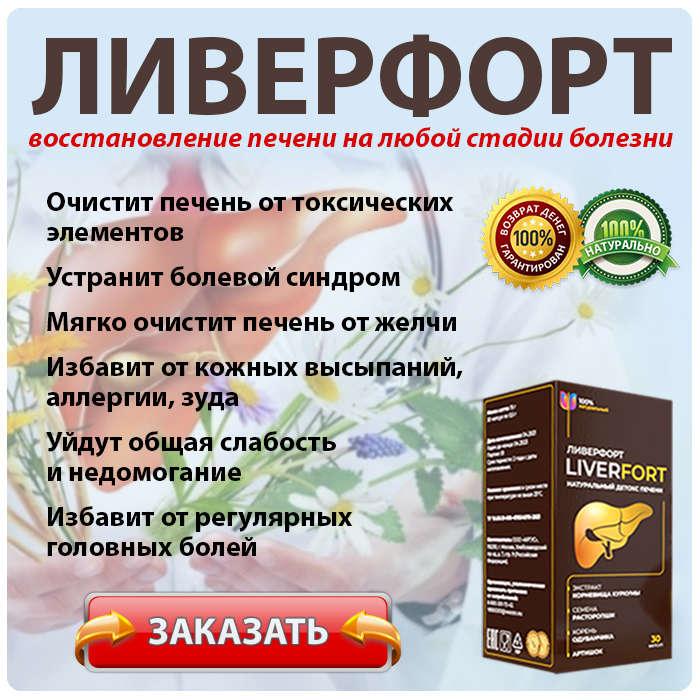 Лекарство Ливерфорт купить по доступной цене.
