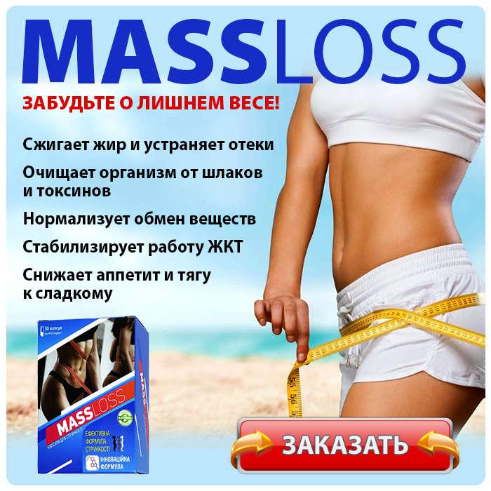 Капсулы Massloss купить по доступной цене.