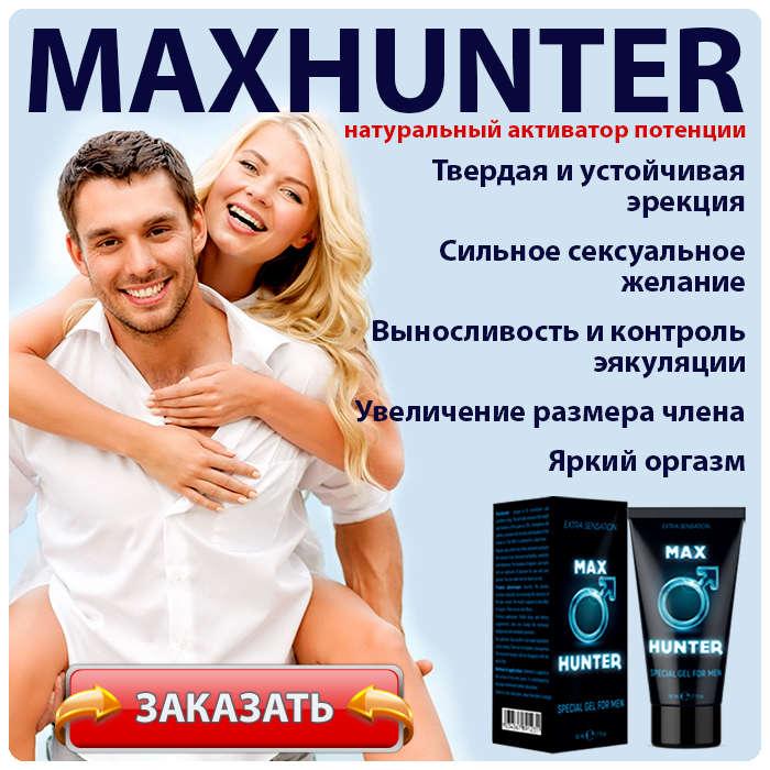 Гель Maxhunter купить по доступной цене.