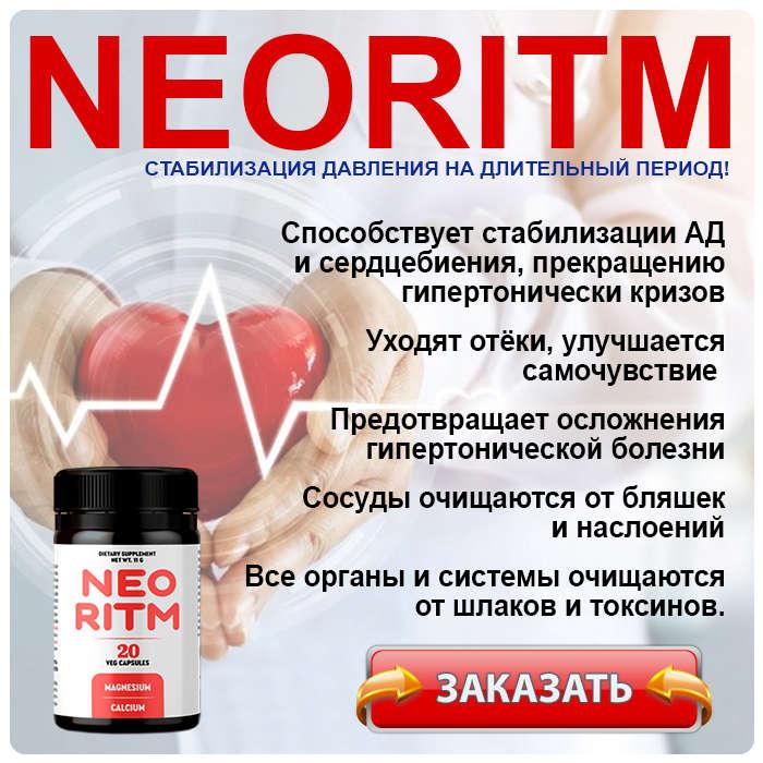 Препарат Neoritm купить по доступной цене.