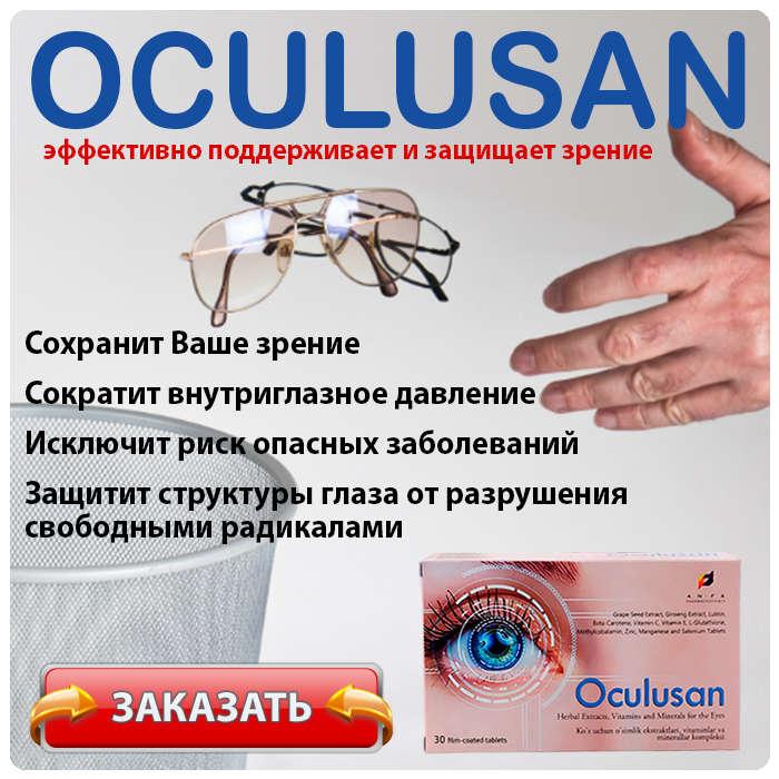 Капсулы Oculusan купить по доступной цене.