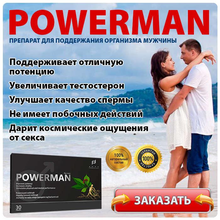 Препарат Powerman купить по доступной цене.