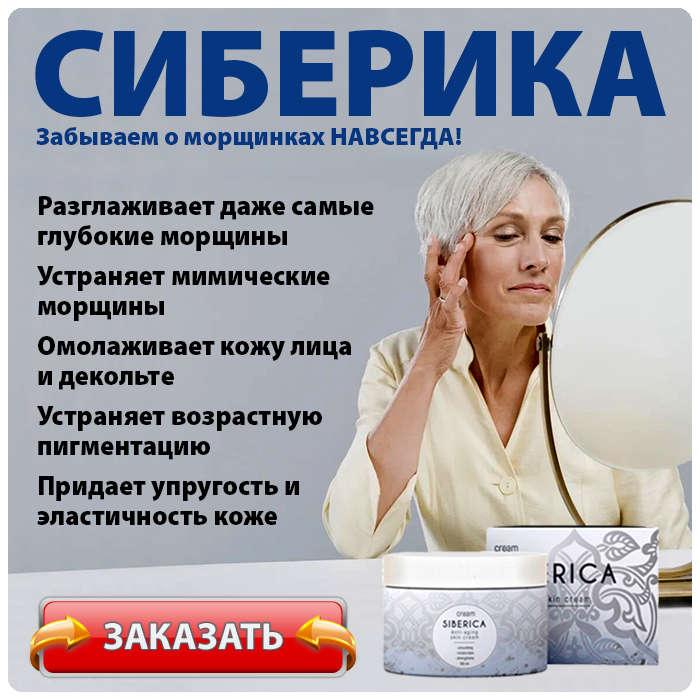 Крем Сиберика купить по доступной цене.