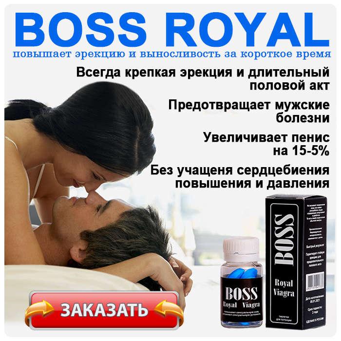 Виагру Boss Royal купить по доступной цене.