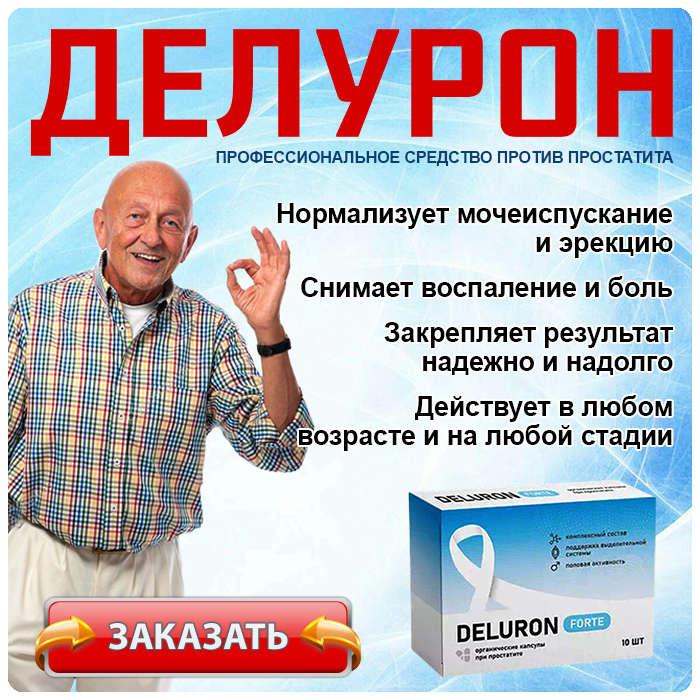 Препарат Делурон купить по доступной цене.