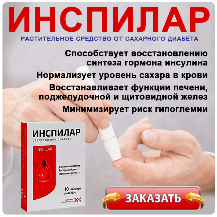 Лекарство Инспилар купить по доступной цене.