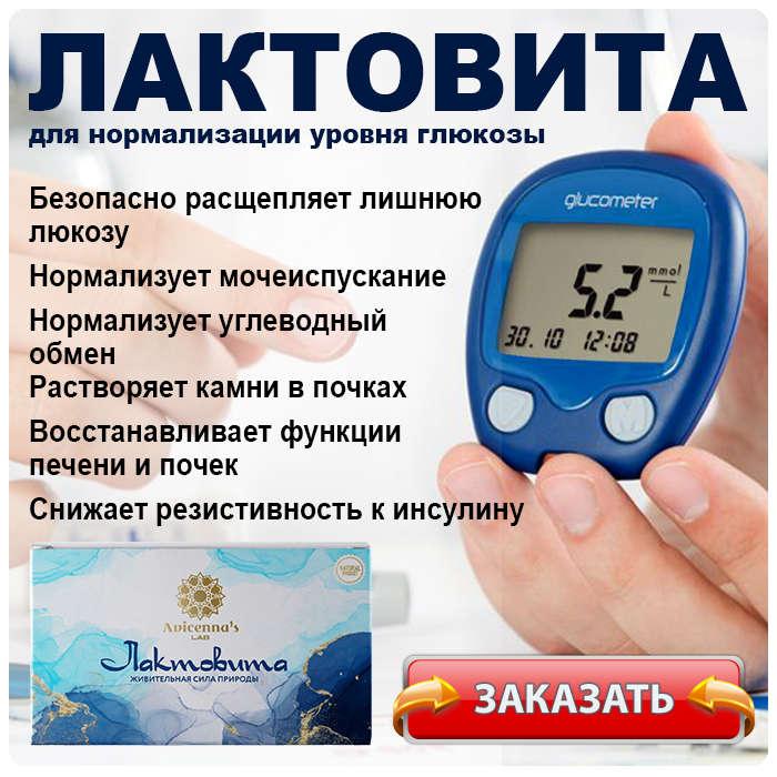 Таблетки Лактовита купить по доступной цене.