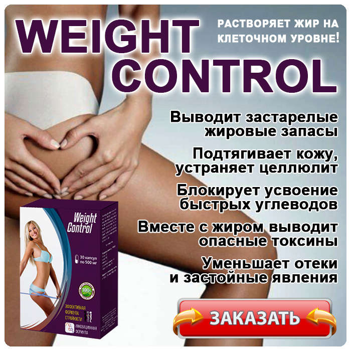 Капсулы Weight Control купить по доступной цене.