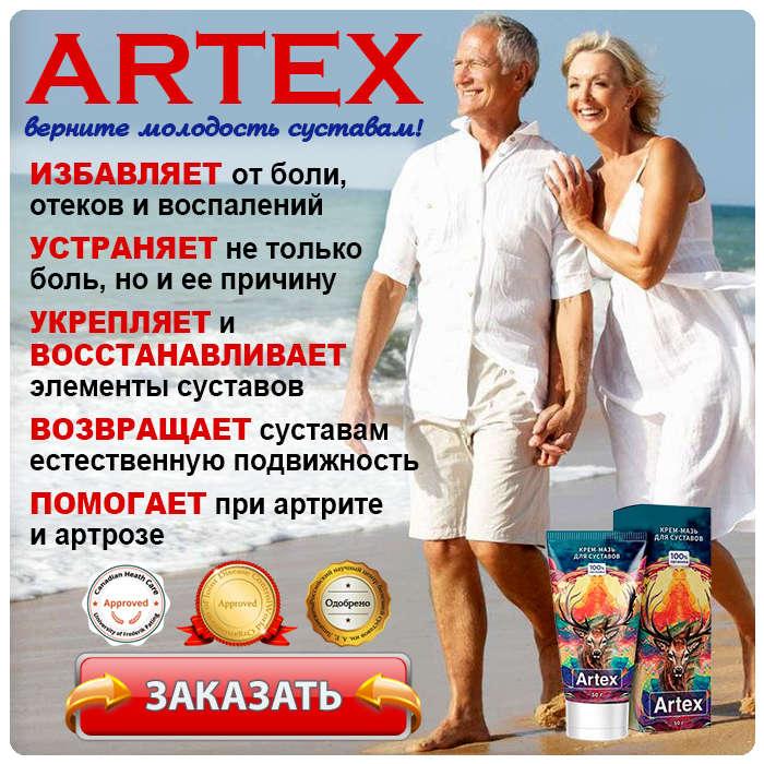 Мазь Artex купить по доступной цене.