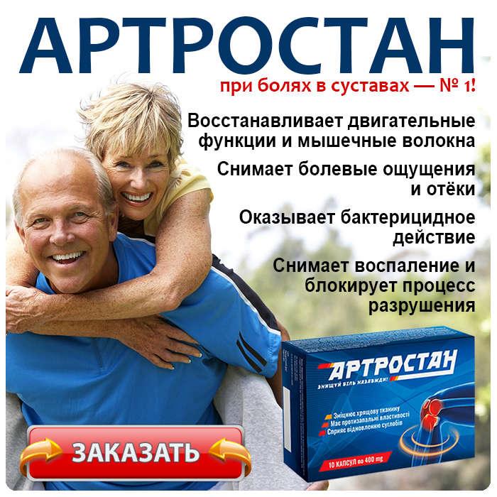 Препарат Артростан купить по доступной цене.