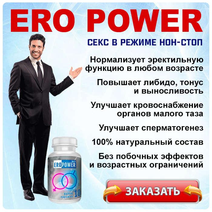 Таблетки Ero Power купить по доступной цене.