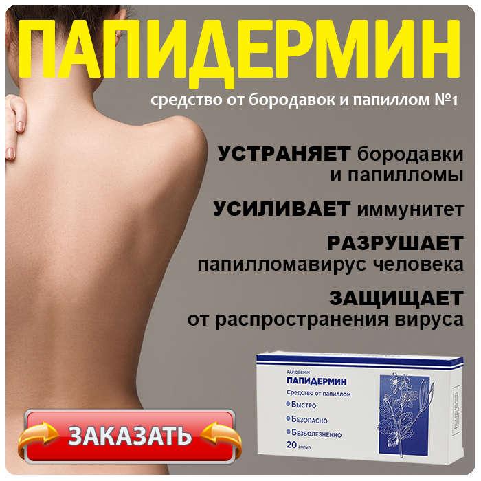 Таблетки Папидермин купить по доступной цене.