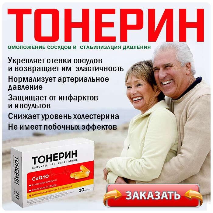 Лекарство Тонерин купить по доступной цене.