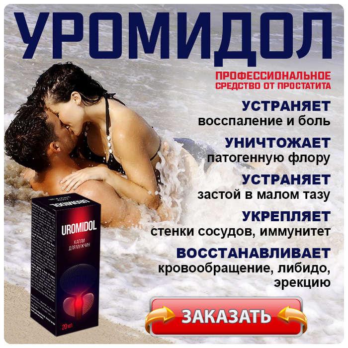 Лекарство Уромидол купить по доступной цене.