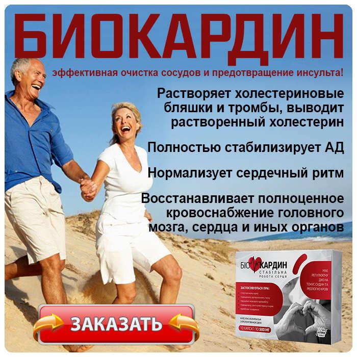 Лекарство Биокардин купить по доступной цене.