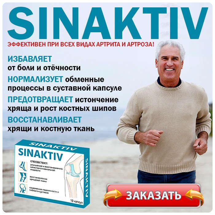 Препарат Sinaktiv купить по доступной цене.